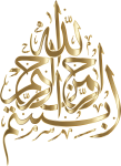 This Free Icons Png Design Of Gold Bismillah 2 No Background, Transparent Png