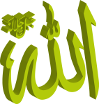 Download Icon Islamic Allah 3d Svg Eps Png Psd Ai Vector - Graphic Design, Transparent Png