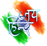 January Background, Indian Pictures, Indian Pics, Hair - 26 January Png Background, Transparent Png